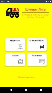 u0428u0438u043du043du0430u044f u041bu0438u0433u0430  Screenshots 2