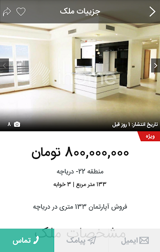 ihome The largest real estate portal in Iran 4.1.1 Screenshots 5