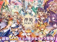 神姫PROJECT A-美麗な美少女キャラとターン制RPGゲームアプリのおすすめ画像4