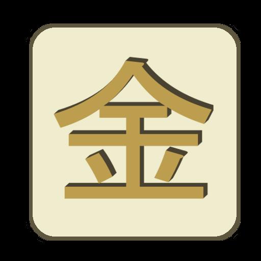 お金カウンタ For PC Windows (7, 8, 10 and 10x) & Mac Computer