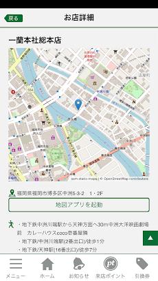 一蘭公式アプリのおすすめ画像3
