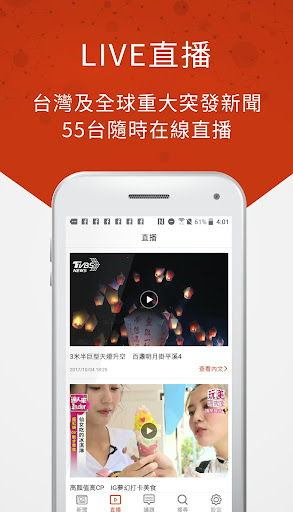 TVBS u65b0u805e 3.0.2012152 Screenshots 2