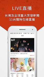 TVBS 新聞  Apps For Pc – Install On Windows And Mac – Free Download 2
