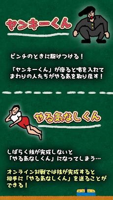 組体操合戦のおすすめ画像4