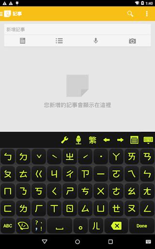 Chaozhuyin 3.3.12 Screenshots 12