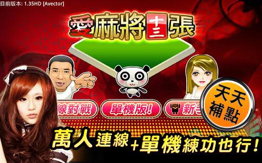 iTW Mahjong 13 (Free+Online)  screenshots 14