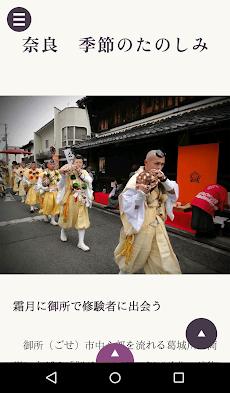奈良こよみのおすすめ画像2