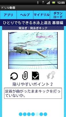 上達法基礎 背泳ぎ 1/2のおすすめ画像3