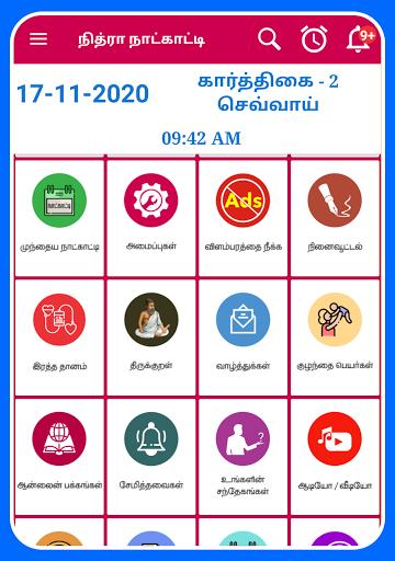 Tamil Calendar 2021 Tamil Calendar Panchangam 2021 6.4 Screenshots 9
