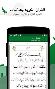 برنامج آذان وقرآن Muslim Pro اخر اصدار مجاني 3