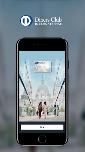 ダイナースクラブ[Diners Club]公式アプリ  screenshots 1