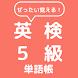 ぜったい覚える!英検5級単語帳