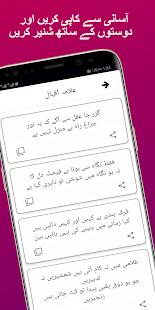 Urdu Poetry - Urdu Shayari