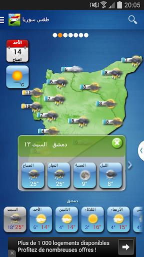 Syria Weather - Arabic Apk 1