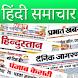 Hindi News Paper - All Hindi News UP Bihar Delhi