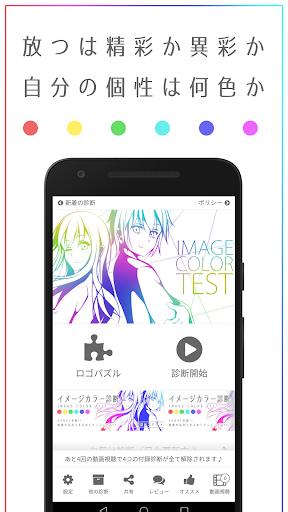 イメージカラー診断 - あなたの性格、何色ですか?Testiiの診断・心理テストシリーズ 7.0 screenshots 1