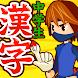 中学生漢字(手書き&読み方)-無料の中学生勉強アプリ