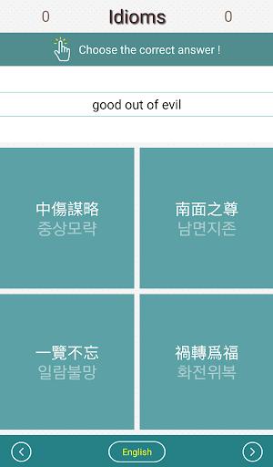 Korean First Relay 1.0 Screenshots 4