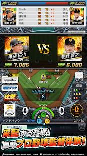 【劇プロ】劇的采配!プロ野球リバーサル 3.1.3 screenshots 1