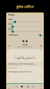 Bangla Quran -u0989u099au09cdu099au09beu09b0u09a3u09b8u09b9 (u0995u09c1u09b0u0986u09a8 u09aeu09beu099cu09bfu09a6) screenshots 7