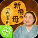 新橋の母◆占霊術 - Androidアプリ