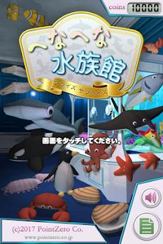 へなへな水族館のおすすめ画像1