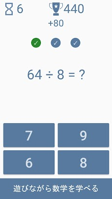 数学のゲーム - 脳のトレーニング、数学の練習のおすすめ画像1