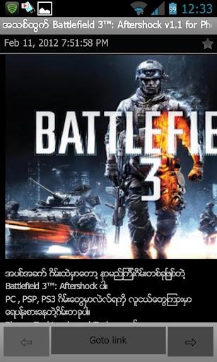 1st Myanmar Reader For PC Windows (7, 8, 10, 10X) & Mac Computer Image Number- 7