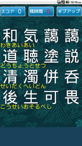 u56dbu5b57u719fu8a9eu30d1u30bau30eb 2.5.0 screenshots 2