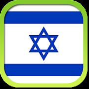 Hebrew Thesaurus Free