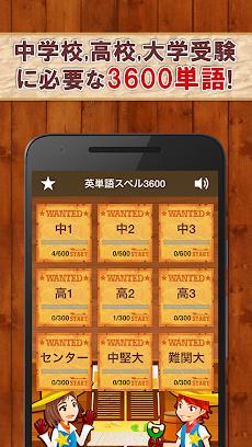 英単語スペル3600(中学英語・高校英語の無料勉強アプリ)のおすすめ画像2