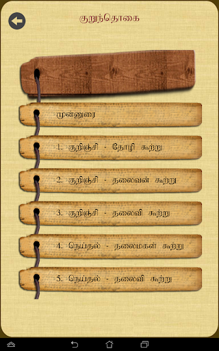 ThamizhPettagam SangaIlakkiyam For PC Windows (7, 8, 10, 10X) & Mac Computer Image Number- 14