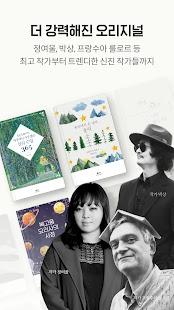 Millies Lesung und unbegrenzte Freundschaft