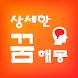 상세한 꿈해몽 (무료꿈해몽, 광고없음) - Androidアプリ