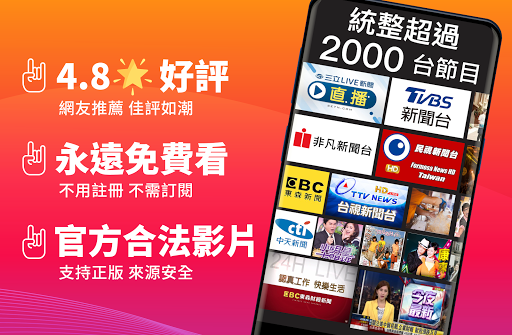 (TAIWAN ONLY) Free TV Show App 8.87 Screenshots 8