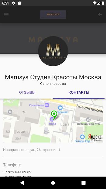 Marusya студия красоты screenshot 4