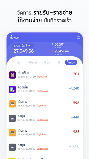 Money Diary รายรับ-รายจ่าย screenshot 1
