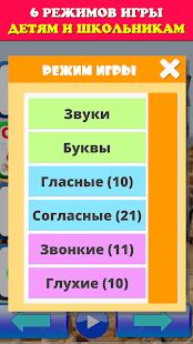 Говорящая азбука алфавит для детей. Учим буквы 2.6 screenshots 3