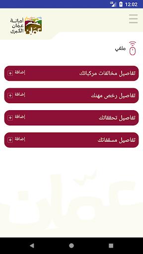 GAM app  Screenshots 7