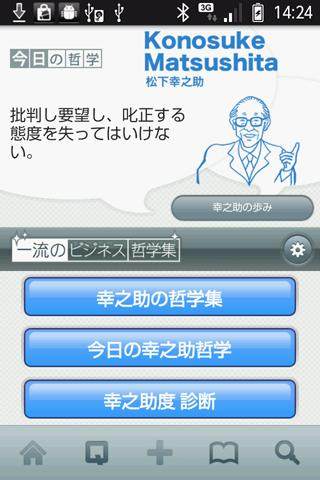 一流のビジネス哲学集 松下幸之助編 For PC Windows (7, 8, 10, 10X) & Mac Computer Image Number- 5