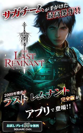 ラスト レムナント/THE LAST REMNANT 1.8.1 screenshots 1