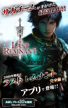 ラスト レムナント/THE LAST REMNANTのおすすめ画像1