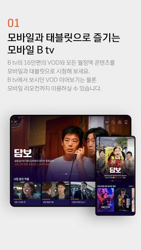 ubaa8ubc14uc77c B tv 4.2.0 screenshots 2