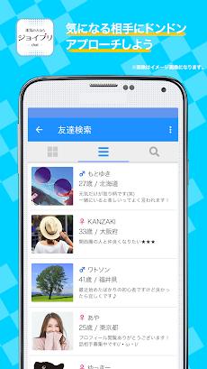 無料登録の友達作りトークアプリ「ジョイプリ」でエンジョイのおすすめ画像2