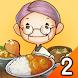 思い出の食堂物語2 〜心にしみる昭和シリーズ〜 - Androidアプリ