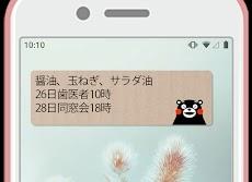 くまモンのメモ帳ウィジェット・無料のおすすめ画像3
