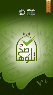 Otlooha Sa7 - Quran Teaching 5.4 Screenshots 1