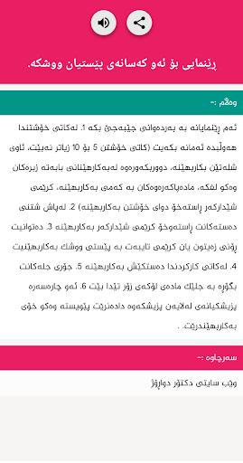 Kosrat Medical Dictionary - u0641u06d5u0631u0647u06d5u0646u06afu06cc u067eu0632u06ccu0634u06a9u06cc u06a9u06c6u0633u0631u06d5u062a 1.9 Screenshots 5