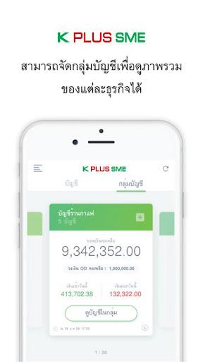 K PLUS SME  screenshots 2