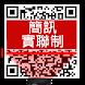 只要2秒,2步驟入店1922簡訊實聯制專用QR code掃描器 - ツールアプリ